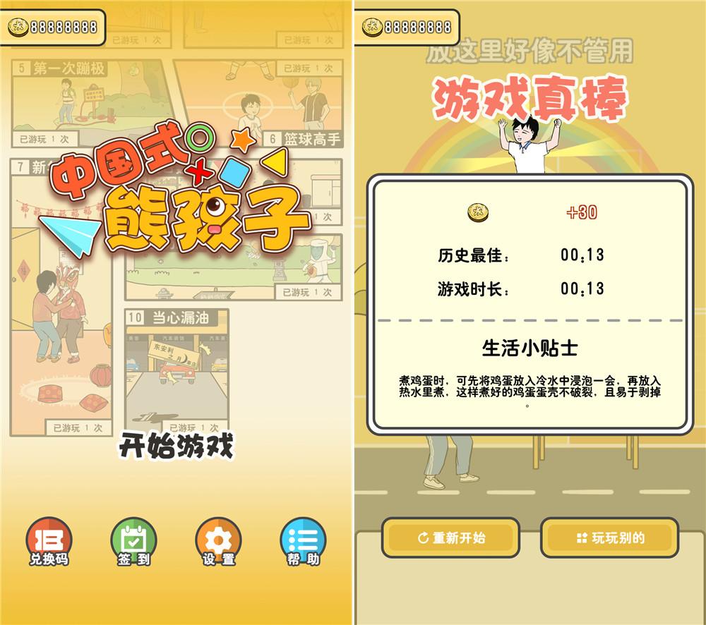 中国式熊孩子修改无限金币版