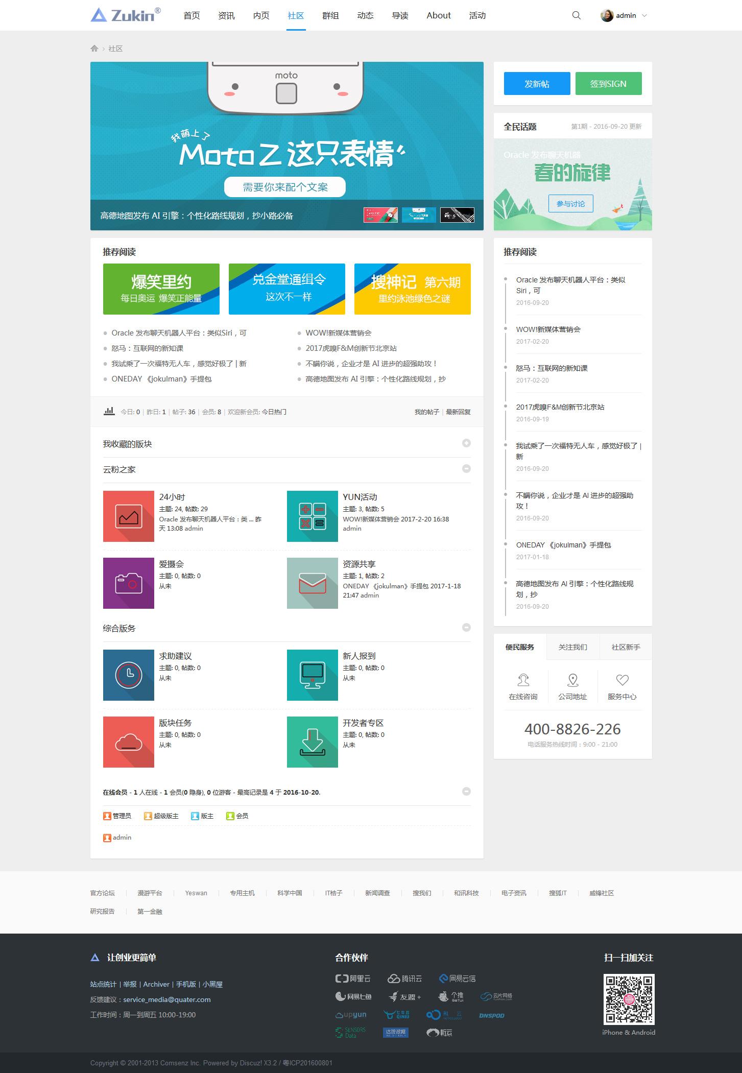 zuk新媒体互动商业版模板含手机版