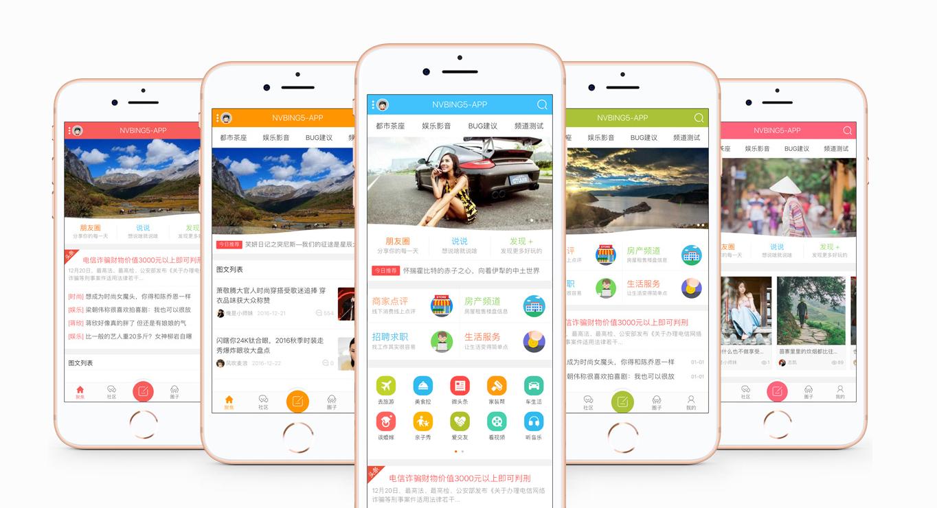 NVBING5App手机版模板S3.6
