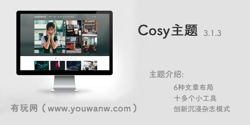 苏醒Cosy主题3.1.3无限制版本免费下载