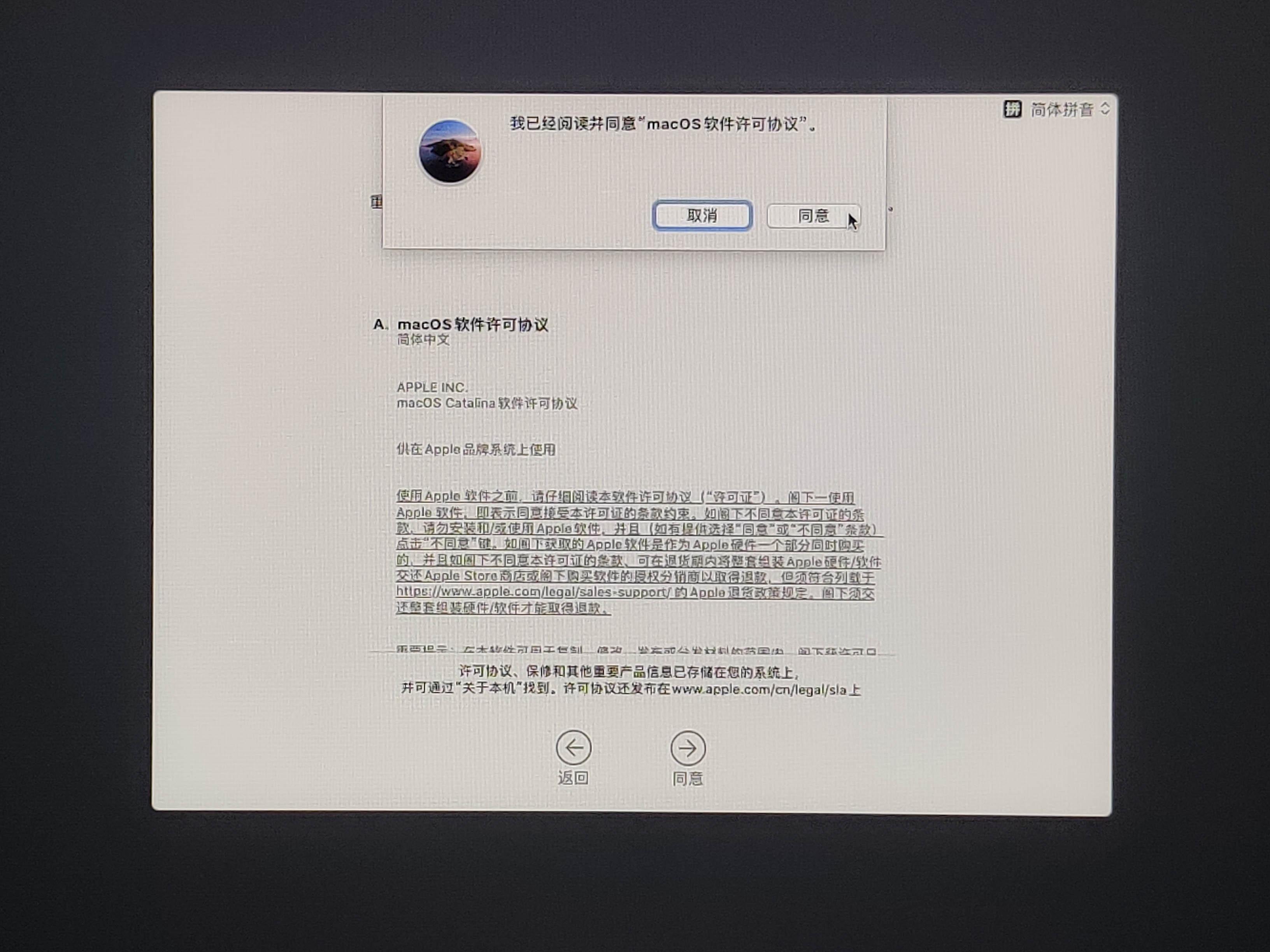 小米笔记本 Pro 如何安装 黑苹果 + Win10 双系统教程插图43