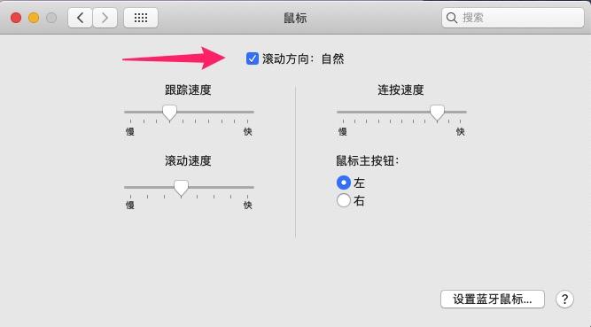 如何让 OSX86 黑苹果更符合 Windows 使用习惯插图7