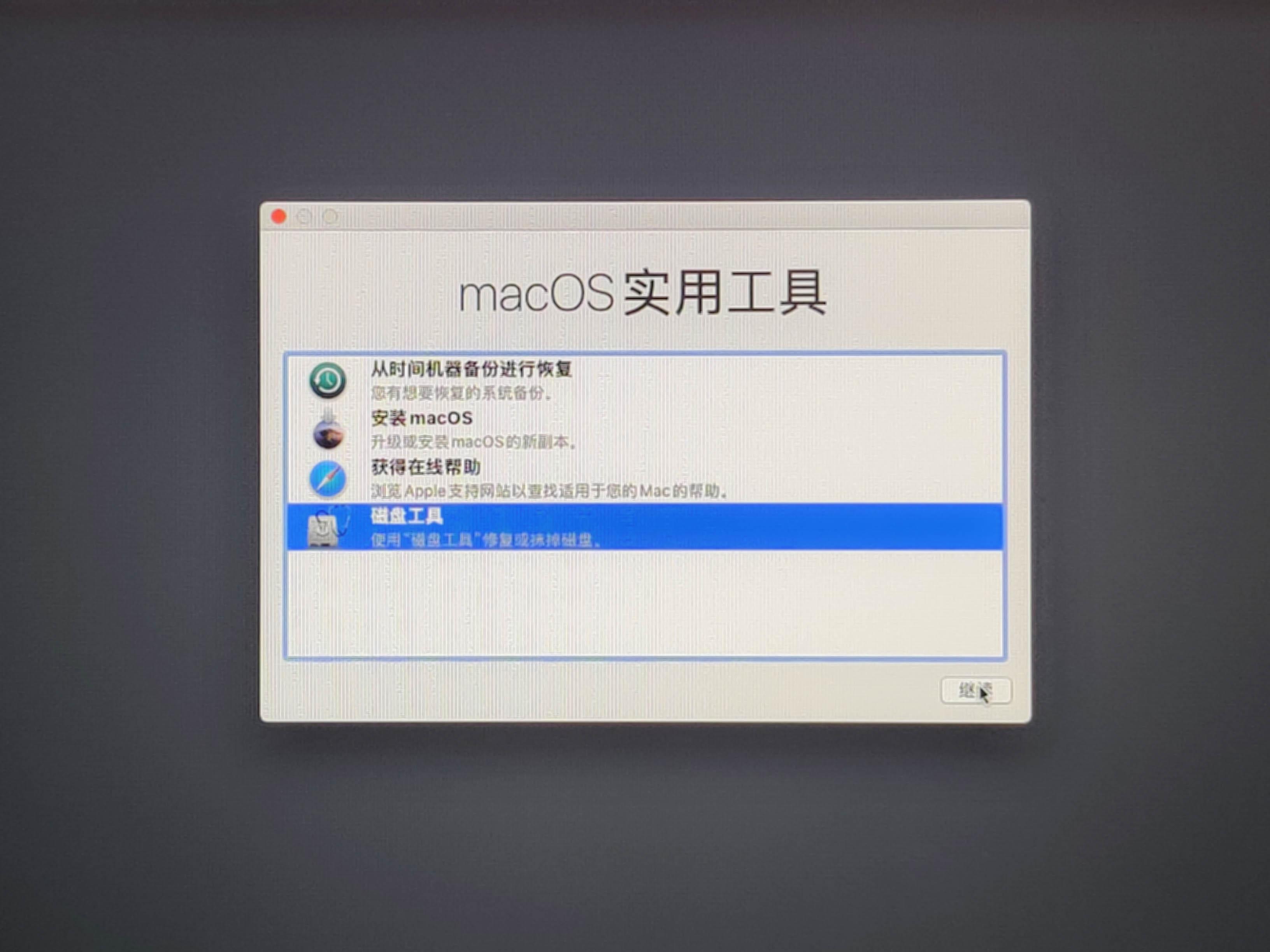 小米笔记本 Pro 如何安装 黑苹果 + Win10 双系统教程插图26