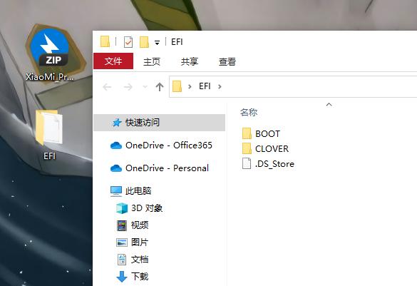 小米笔记本 Pro 如何安装 黑苹果 + Win10 双系统教程插图11