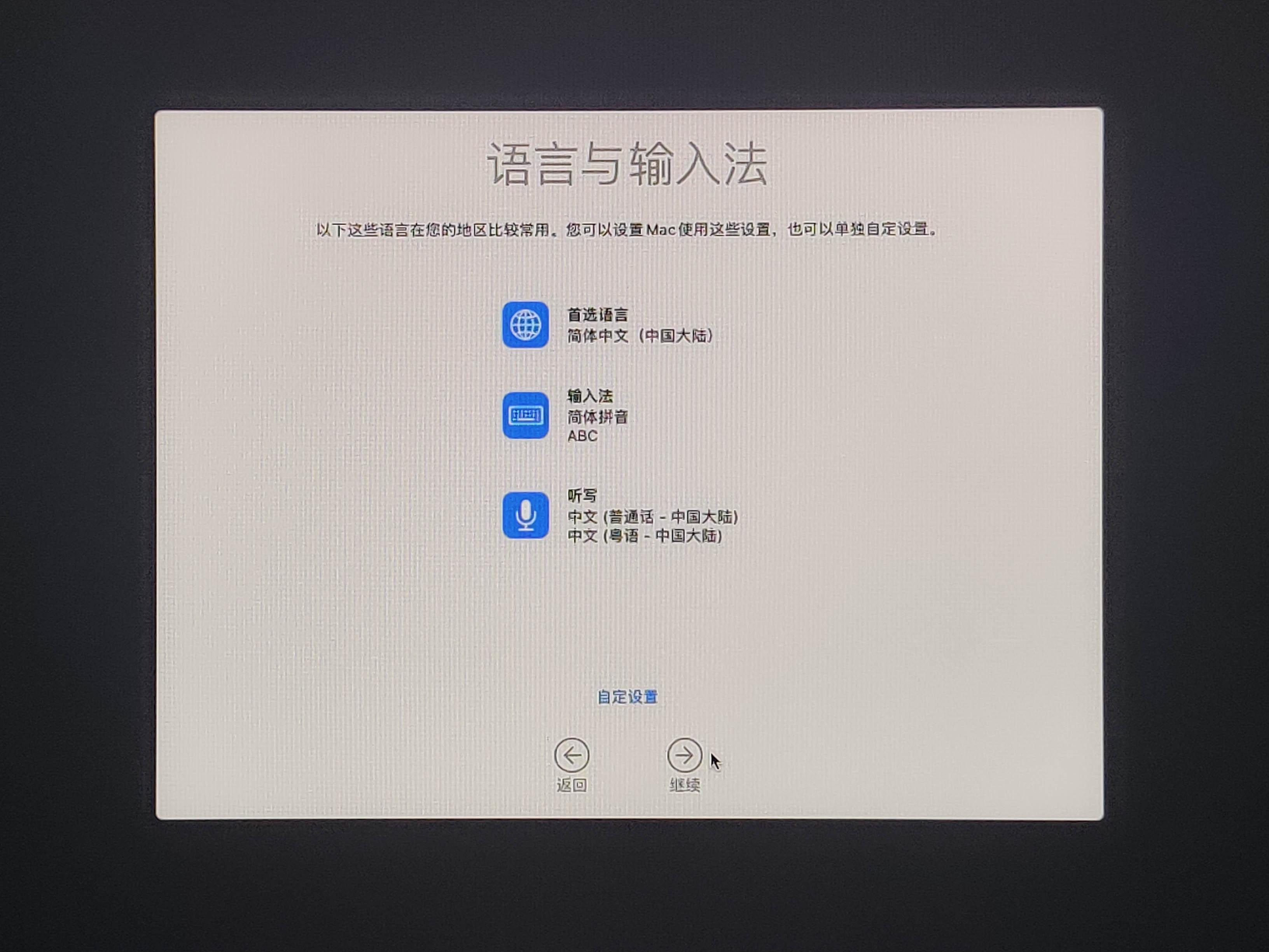 小米笔记本 Pro 如何安装 黑苹果 + Win10 双系统教程插图39