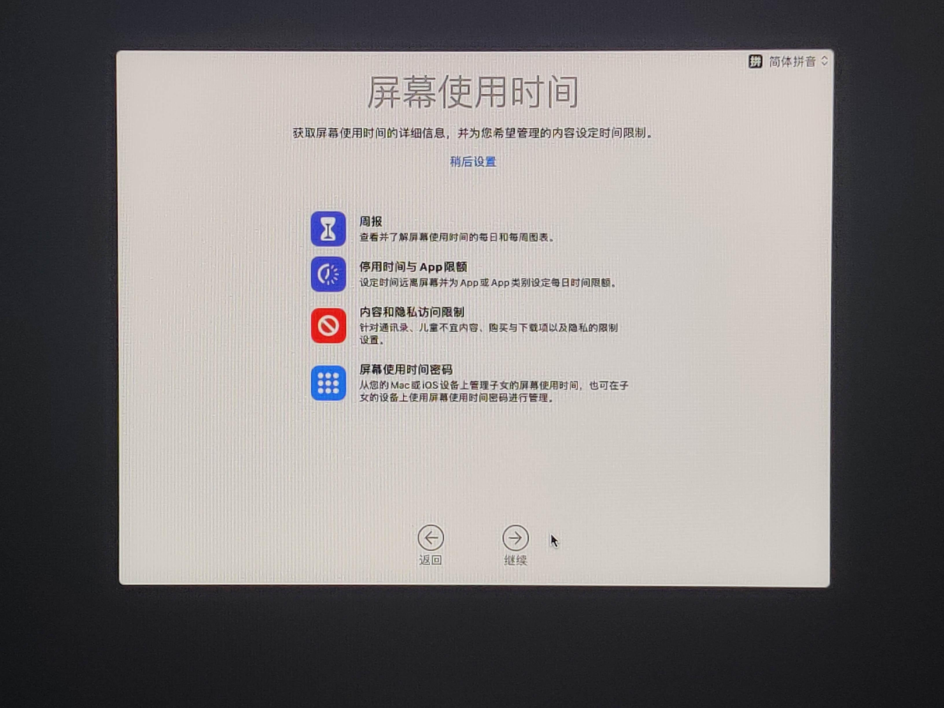 小米笔记本 Pro 如何安装 黑苹果 + Win10 双系统教程插图47