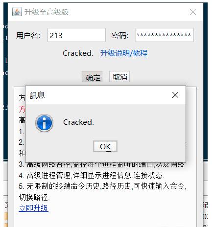 Finalshell 3.0.10 高级免安装版